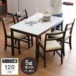 【割引クーポン配布中 6/24 18:00〜6/26 23:59】 ダイニングテーブル 5点セット ダイニングセット 木製チェアー(イス、椅子) 木製テーブル セット 4人掛け シンプル