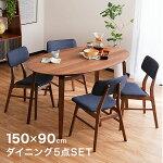 ダイニングテーブルダイニングテーブルセット5点セット4人掛け楕円突板ウォルナットオークテーブルチェア食卓