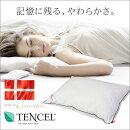 枕まくら洗える柔らかテンセルデンマーク製丸洗い洗える枕洗えるまくら選べるウォッシャブル枕45×65cm