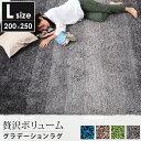 ラグ 床暖房 ホットカーペット 対応 ラグマット グラデーション ラグ グレー 灰色 ブルー 青 グリーン 緑 ブラウン 茶色 おしゃれ シャギーラグ センターラグ 絨毯 ダイニングラグ 長方形 200×250 3畳 厚手