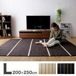 ラグ【Lサイズ】200×250ラグマットマットシャギーラグカーペットウィルトン織/柄/ボーダー