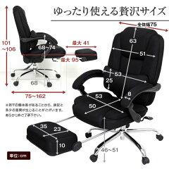 パソコンチェア(オフィスチェアオフィスチェアーメッシュパソコンチェアー椅子イスいす)フットレスト足置き付