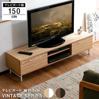 テレビ台テレビボードTV台TVボードAVボードテレビラックTVラックAVラック150cmビンテージ風ヴィンテージ風