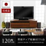 テレビ台国産完成品テレビボードテレビラック120cmローボード収納TV台TVボードTVラックAVボードAVラック日本製