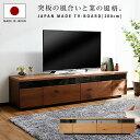 テレビ台 テレビボード 国産 200cm 完成品 ローボード...