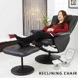 リクライニングチェア リクライニングチェアー リクライニングチェア パーソナルチェアー (イス、チェア、椅子) ブラック ホワイト オットマン付き sofa リラックスチェア