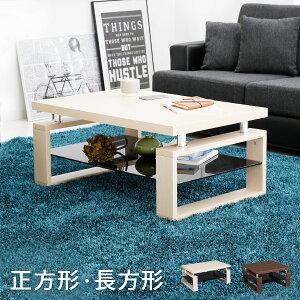 【送料無料】 センターテーブル テーブル 木製 ガラス リビングテーブル ローテーブル コーヒーテーブル 収納 棚 ウォールナット調 ウォルナット調 ナチュラル 正方形 長方形 カフェ 一人暮