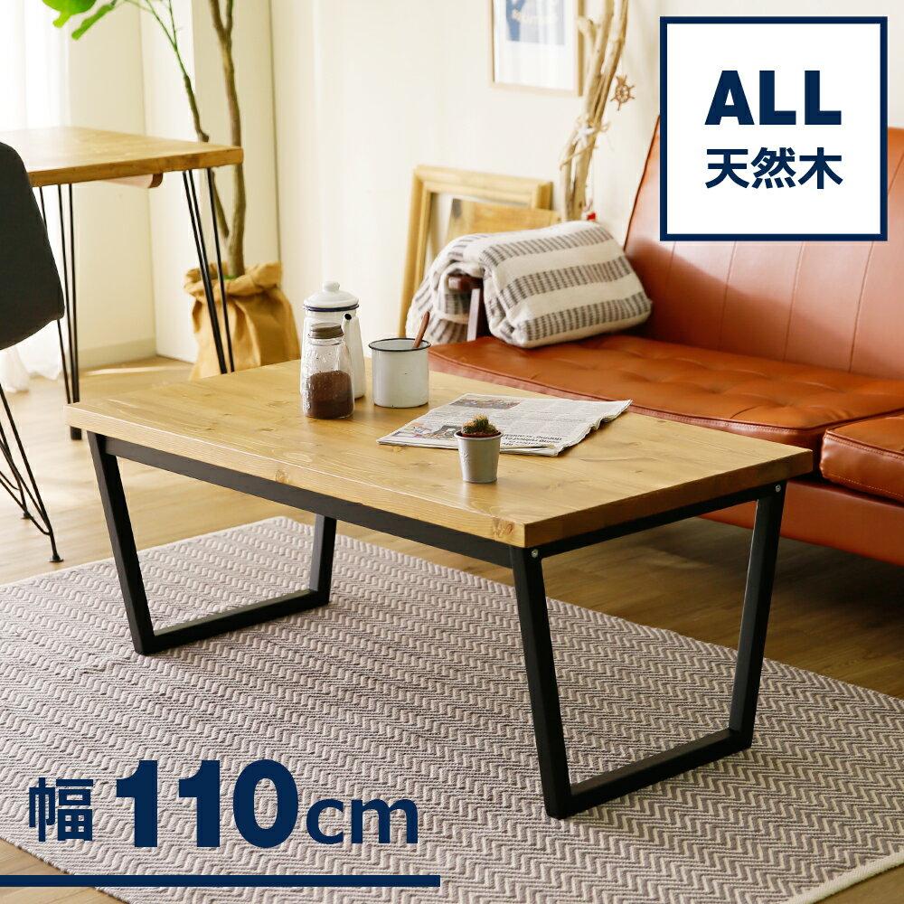 幅100 コンパクト センターテーブル 長方形 古材風 一人暮らし 1人暮らし リビングテーブル 無垢 テーブル ラバー 木製 机 コーヒーテーブル ワンルーム ヴィンテージ調 アンティーク調 ローテーブル