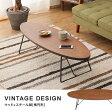 センターテーブル テーブル 楕円 木製 木目 ローテーブル ヴィンテージ 新生活