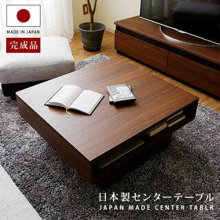 センターテーブル日本製完成品センターテーブル国産リビングリビングテーブル木目調収納