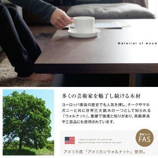 センターテーブルウォールナット完成品日本製国産木製テーブルテーブルtable天然木リビングテーブル