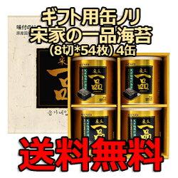 【送料無料】ギフト用缶梱包宋家の一品海苔2缶お中元お土産高級海苔韓国海苔韓国食品手軽プレゼントノリご飯のお供