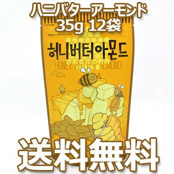 【送料無料】ハニバター アーモンド 35g 12袋 韓国大ヒット商品 お菓子 おつまみ 韓国お菓子 話題 大人気 カシューナッツ