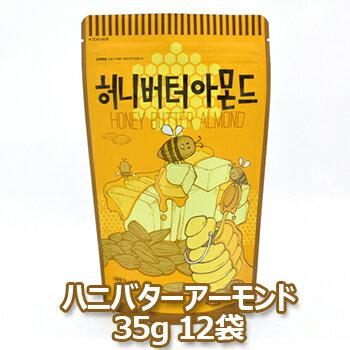 ハニバター アーモンド 35g 12袋 韓国大ヒット商品 お菓子 おつまみ 韓国お菓子 話題 大人気 カシューナッツ