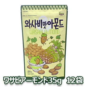ワサビ アーモンド 35g 12袋 韓国大ヒット商品 お菓子 おつまみ 韓国お菓子 話題 大人気 カシューナッツ