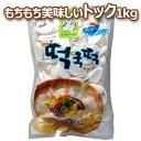 韓国米トック 米トック もち 1kg 1袋 韓国料理 トッポキ もちもち 家庭料理 韓国食品 輸入食品 輸入食材 韓国料理 韓国食材 トッポキ トッポギ トッポッキ