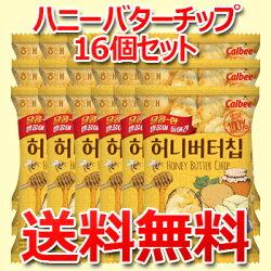 【送料無料】ハニーバターチップ6個セットハニーバターポテトチップ韓国の人気スナックHoneyButterChip韓国お菓子