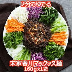 【麺+ソース】本客韓国冷麺宮殿ビビム冷麺ビビン冷麺—タレ付き220g(1人前)x1個韓国食品韓国冷麺グンジョン冷麺