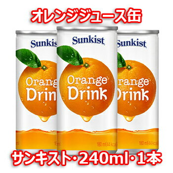 サンキスト オレンジ ジュース 240ml 1缶 韓国 飲み物 オレンジジュース 果実ジュース