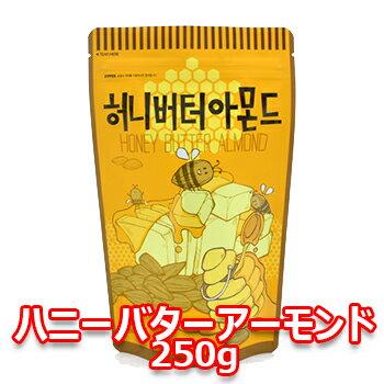 ハニー バター アーモンド 250g 1袋 韓国大ヒット商品 お菓子 おつまみ 韓国お菓子 話題 大人気 カシューナッツ