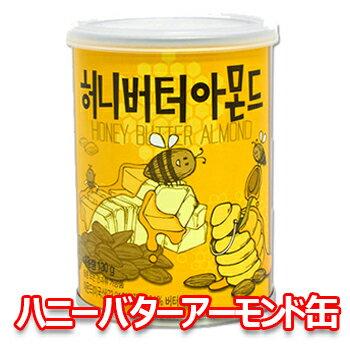 ハニー バター アーモンド 1缶 130g 韓国大ヒット商品 お菓子 おつまみ 韓国お菓子 話題 大人気 カシューナッツ