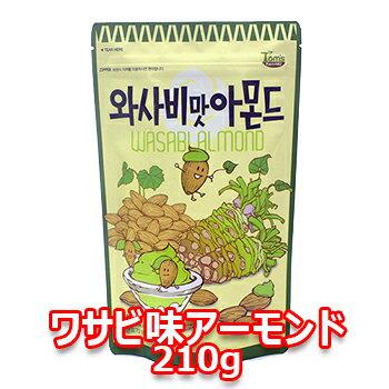 わさび 味 アーモンド 210g 1袋 韓国大ヒット商品 お菓子 おつまみ 韓国お菓子 話題 大人気 カシューナッツ