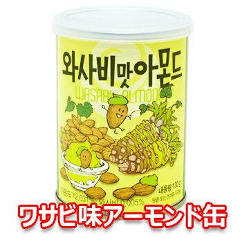 わさび 味 アーモンド 1缶 130g 韓国大ヒット商品 お菓子 おつまみ 韓国お菓子 話題 大人気 カシューナッツ