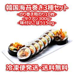 【送料無料・冷蔵便】簡単韓国のり巻きセット巻き用のり10枚+タクアン+味付けごぼう海苔のり食品のりまき海苔まき