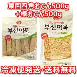 【送料無料・冷蔵便】簡単韓国釜山おでんセット四角おでん500g+棒おでん500g食品食材料理プサントッポキ