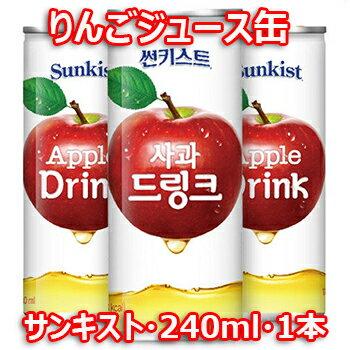 サンキスト りんご ジュース 240ml 1缶 韓国 飲み物 オレンジジュース 果実ジュース