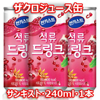 サンキスト ザクロ ジュース 240ml 1缶 韓国 飲み物 オレンジジュース 果実ジュース