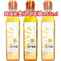 生えごま油165ml韓国産αーリノレン酸オメガ3健康オメガ3韓国食品料理調味料胡麻油健康食材エゴマオイル