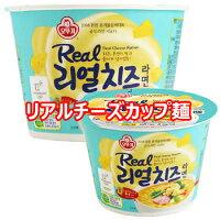 オットギリアルチーズカップ麺1個濃厚チーズ韓国食品お土産ラーメン乾麺インスタントラーメンクリミチーズラーメン非常食