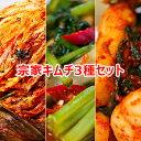 【送料無料・冷蔵便】宗家 人気 キムチ 3種 セット 白菜キ...