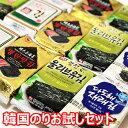 【送料無料】韓国 のり お試しセット お弁当用 5種類x3個