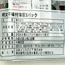 HACCP 認定 明太子 味付 のり 8切8枚 72袋 韓国 食品 食材 料理 おかず 海苔 お弁当用 のり 味付海苔 ふりかけ おつまみ ご飯のお供 2