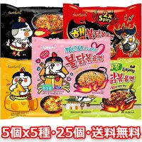 【送料無料】チーズブルダック5個、カルボブルダック5個、ブルダック5個、辛さ2倍ブルダック5個、ジャジャンブルダック5個25個セット韓国食品韓国食材韓国料理