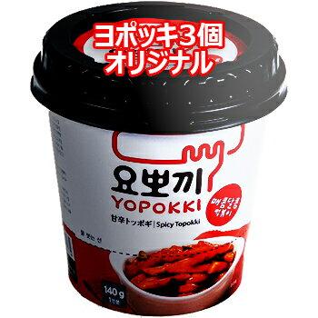 【新商品】モチモチ 即席ヨポッキ 140g*3個入 即席カップトッポキ トッポギ トッポッキ トッポキ インスタント おやつ 韓国食品 簡単 うまい 甘辛