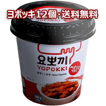 【新商品】モチモチ 激辛味 即席 ヨポッキ 140g 12個 即席カップトッポキ トッポギ トッポッキ トッポキ インスタント おやつ 韓国食品
