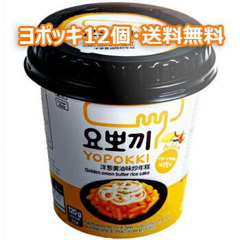 【新商品】モチモチ 即席ヨポッキオニオンバター味 120g*12個入 即席カップトッポキ トッポギ トッポッキ トッポキ インスタント おやつ 韓国食品 簡単