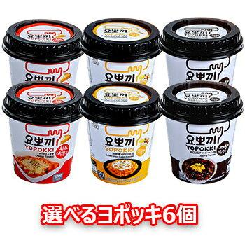 【新商品】モチモチ 選べる 即席 ヨポッキ 5種類中6個 即席カップトッポキ トッポギ トッポッキ トッポキ インスタント おやつ 韓国食品