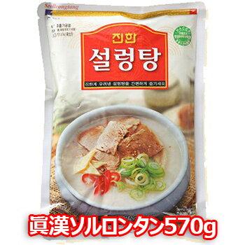 眞漢 ソルロンタン スープ 570g 1袋 韓国 食品 料理 食材 レトルト 牛肉 煮込み コク深い チゲ 鍋 保存食 非常食 防災食