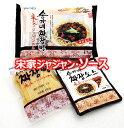 宋家 ジャジャン ソース 150g 1食 韓国 食品 料理 食材 レトルト 保存食 非常食 防災食