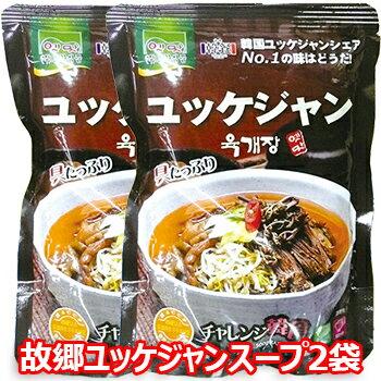 【送料無料】故郷 コヒャン ユッケジャン スープ 500g 2袋 韓国 食品 料理 食材 レトルト 牛肉 煮込み コク深い チゲ 鍋 保存食 非常食 防災食