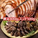 【送料無料】【冷蔵便】ジャンチュンドン スライス 味付け 豚足 400g 市場 スンデ 500g 韓国 食品 料理 おつまみ コラーゲン 1