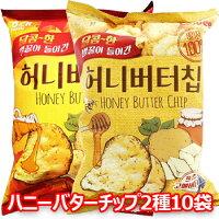 【送料無料】ハニーバターチップ5袋メープル5袋10袋セット韓国人気スナックお菓子おやつプレゼントデザート