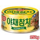 東遠 野菜 ツナ 缶詰め 150g 1缶 ドンウォン つな おかず おつまみ 韓国 料理 食材 食品 保存食 防災食 防災グッズ 非常食