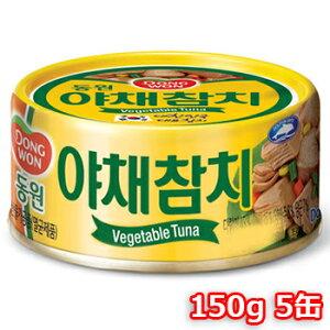 【送料無料】東遠 野菜 ツナ 缶詰め 150g 5缶 ドンウォン つな おかず おつまみ 韓国 料理 食材 食品 保存食 防災食 防災グッズ 非常食
