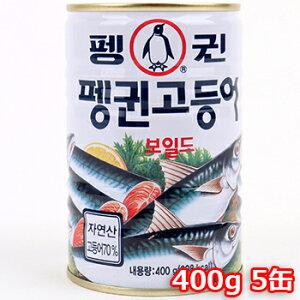【送料無料】ペンギン さば缶詰め 400g 5缶 鯖 さば おかず おつまみ 韓国料理 韓国食材 韓国食品 保存食 防災食 防災グッズ 非常食