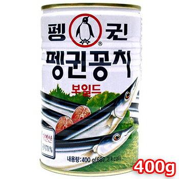 ペンギン サンマ 缶詰め 400g 1缶 さんま 秋刀魚 おかず おつまみ 韓国料理 韓国食材 韓国食品 保存食 防災食 防災グッズ 非常食